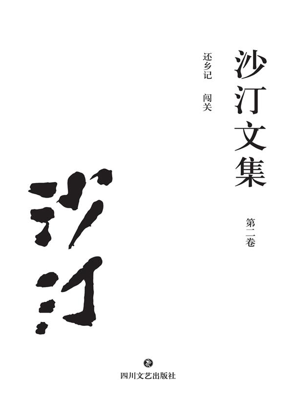 沙汀文集第二卷:还乡记·闯关