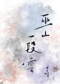巫山一段云