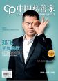 中国慈善家2016年7月第7期
