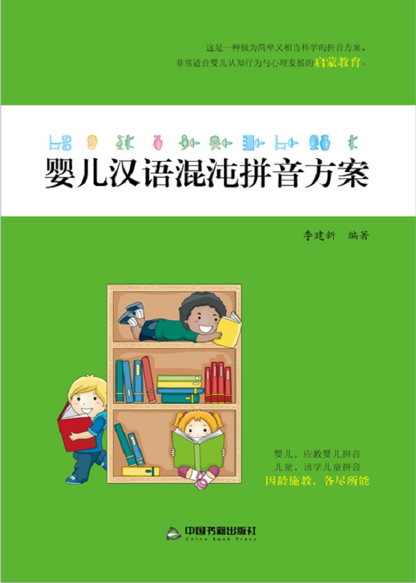 婴儿汉语混沌拼音方案