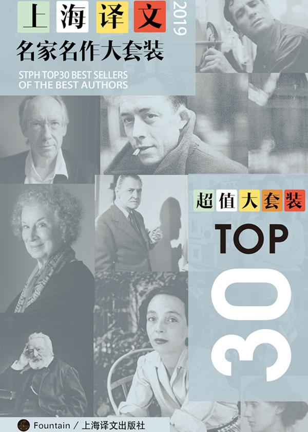 上海译文TOP30名家名作大套装(套装共30本·2019年版)
