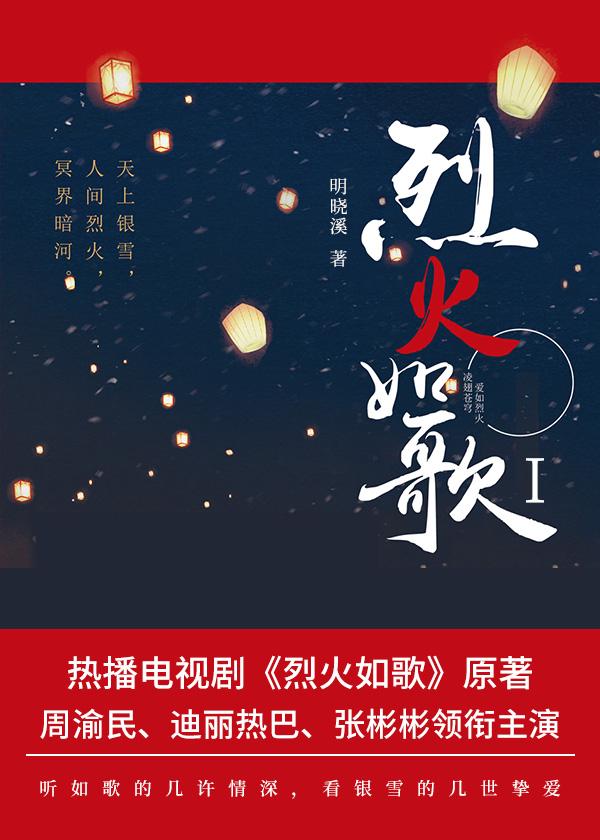 烈火如歌Ⅰ(迪丽热巴、周渝民主演同名电视剧原著)