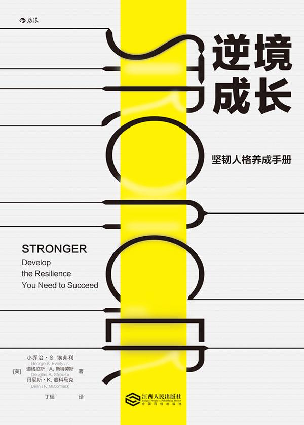 逆境成长:坚韧人格养成手册