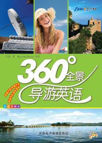 360°全景导游英语
