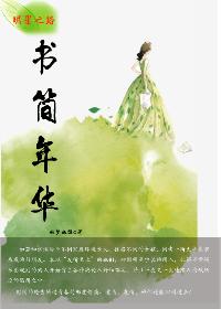 书简年华小说