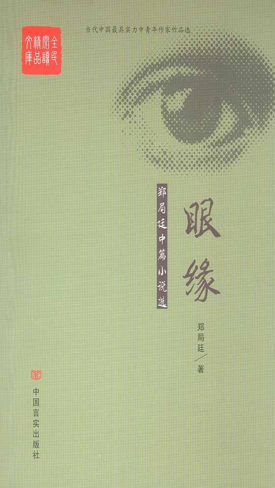 眼缘:郑局廷中篇小说选