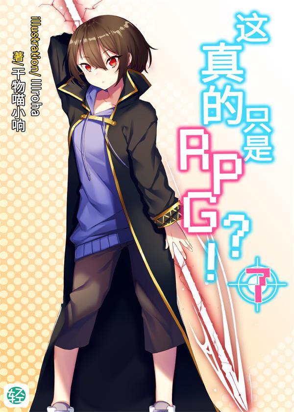 这真的只是RPG?!Vol.07(轻小说系列)