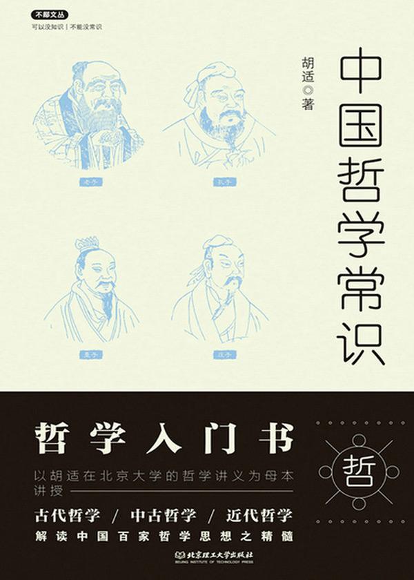 不鄙文丛·中国哲学常识