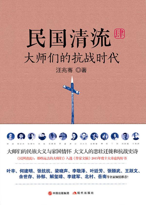 民国清流:大师们的抗战时代