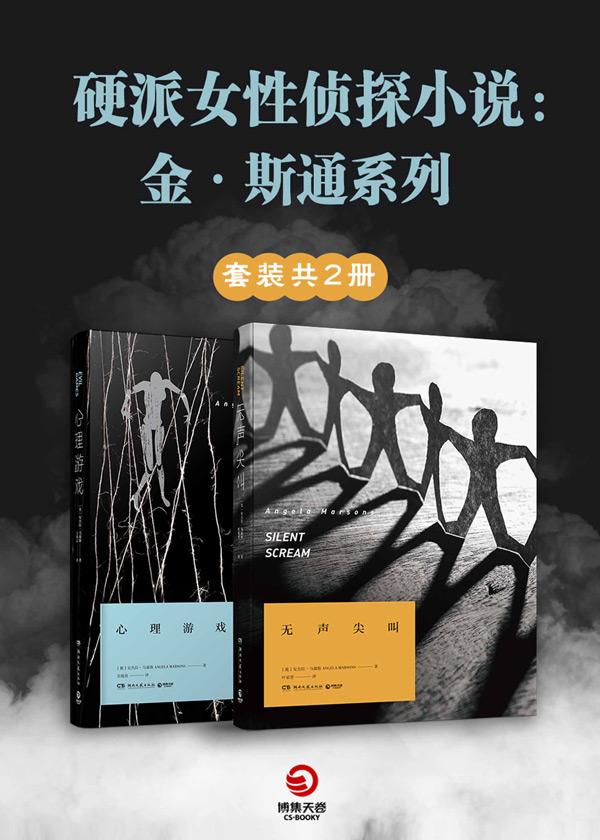 硬派女性侦探小说:金·斯通系列(套装共2册)