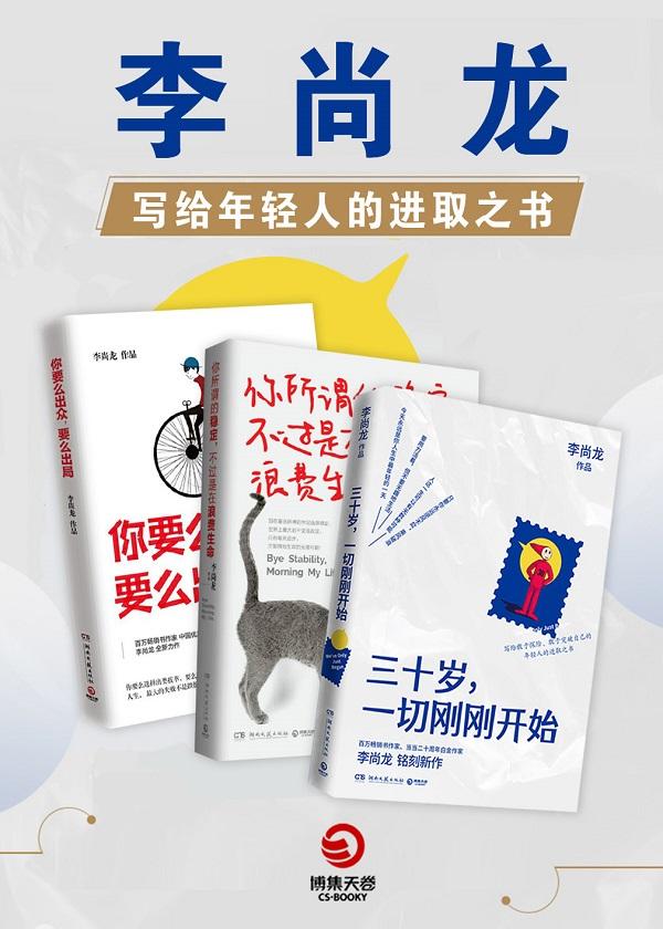 李尚龙:写给年轻人的进取之书(全3册)