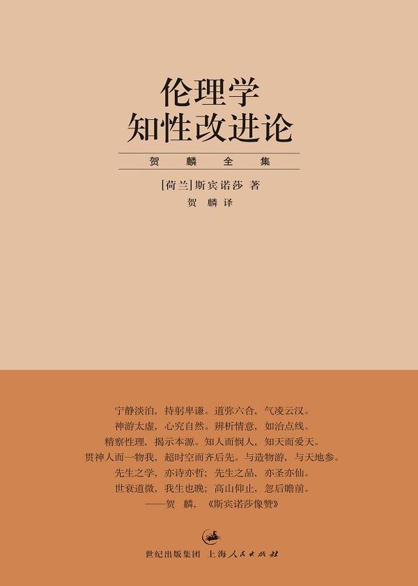 贺麟全集:伦理学知性改进论