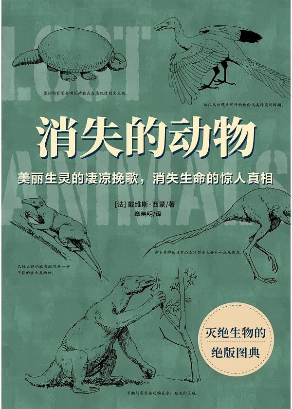 消失的动物:灭绝生物的绝版图典