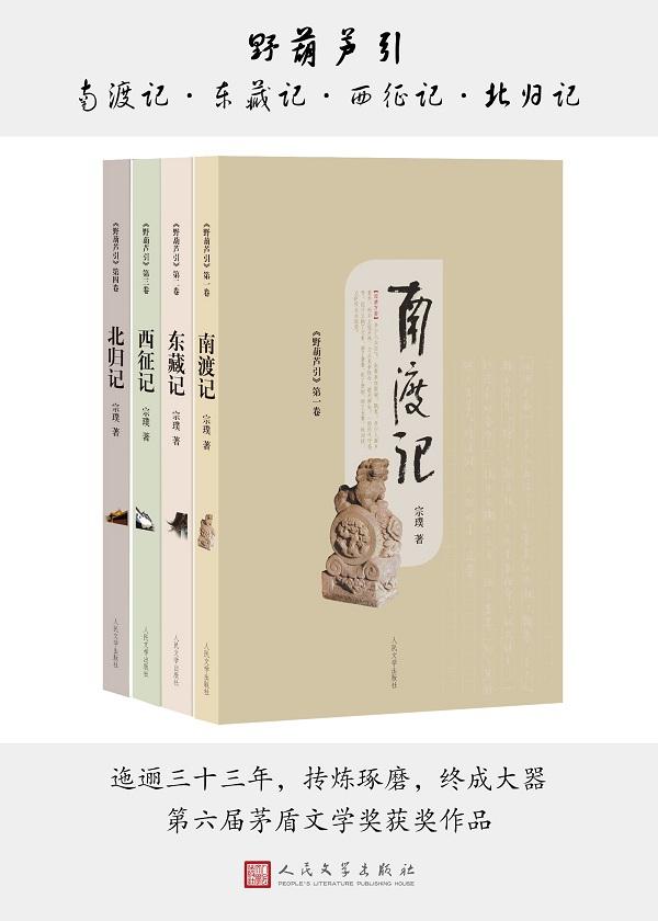 野葫芦引:南渡记·东藏记·西征记·北归记