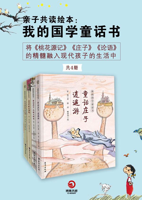 亲子共读绘本:我的国学童话书(共4册)