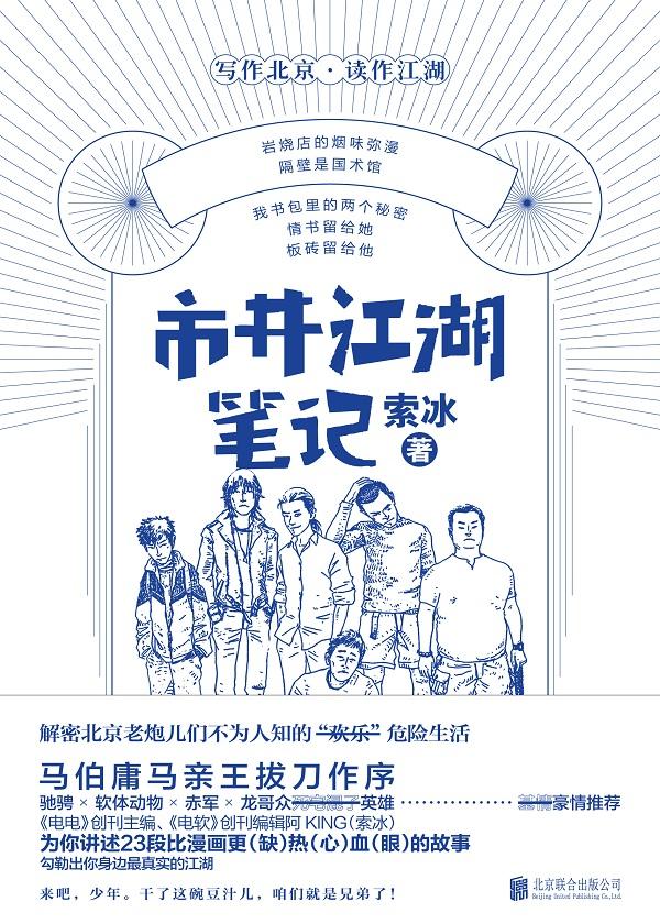市井江胡笔记