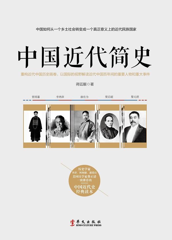 中国近代简史