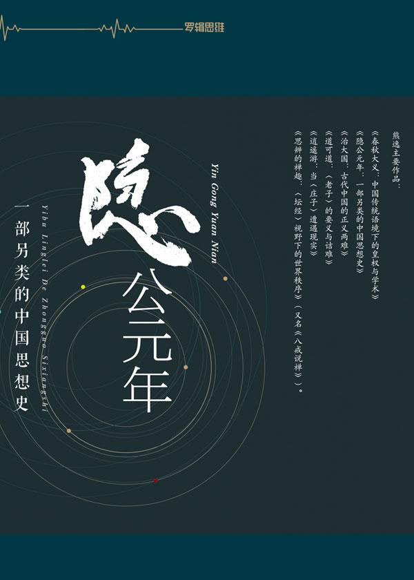 隐公元年:一部另类的中国思想史