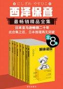 西泽保彦最畅销精品全集(全8册)