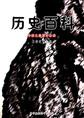 历史百科(中国儿童课外必读)