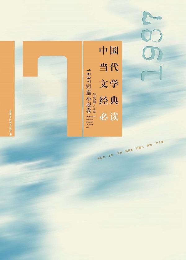中国当代文学经典必读·1987短篇小说卷