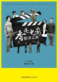 香港电影朝圣之旅