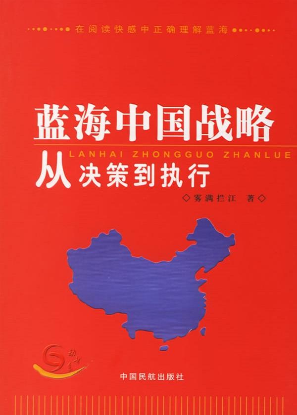 蓝海中国战略:从决策到执行