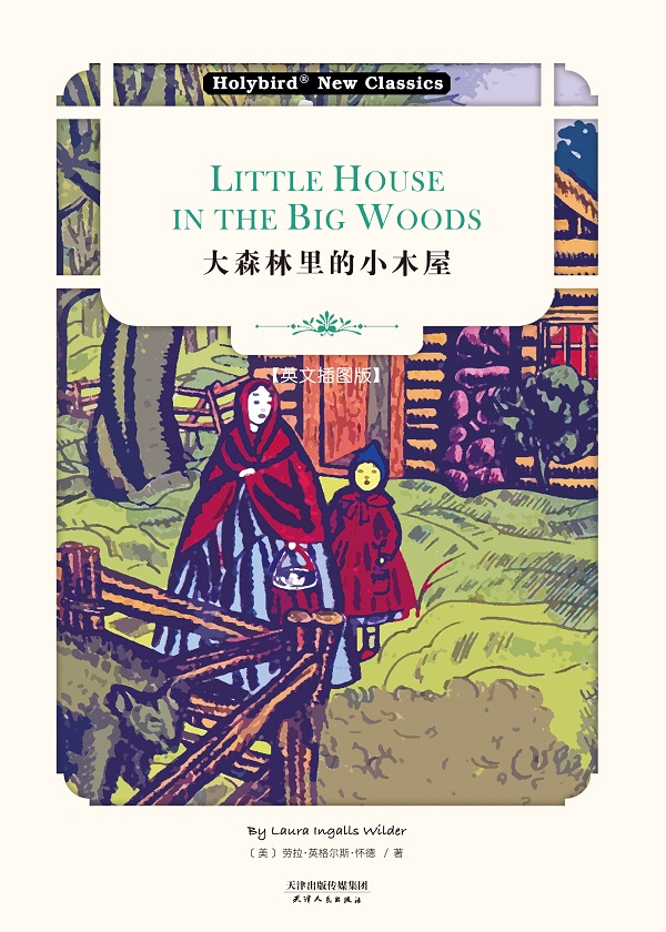 大森林里的小木屋:LITTLE HOUSE IN THE BIG WOODS(英文朗读版)