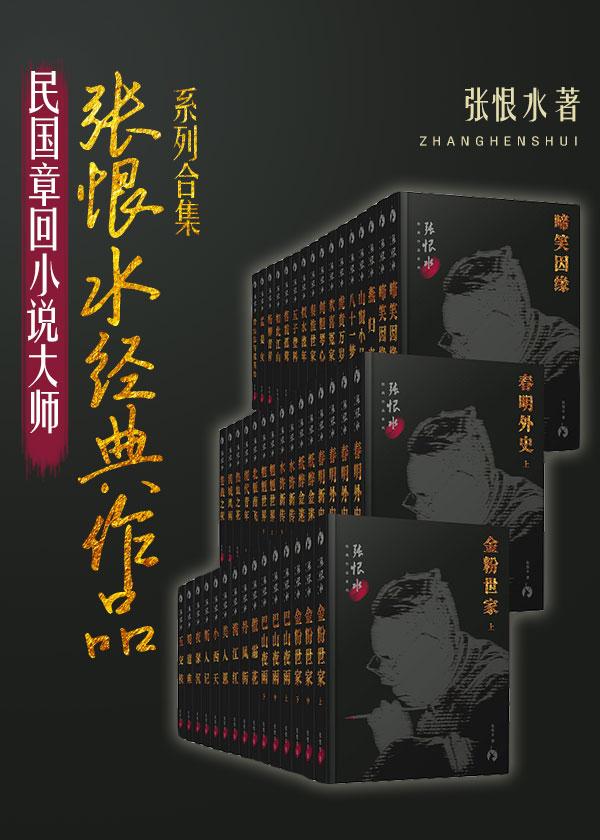 民国章回小说大师张恨水经典作品系列合集
