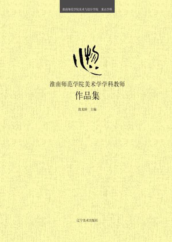 心物·淮南师范学院美术学学科教师作品集