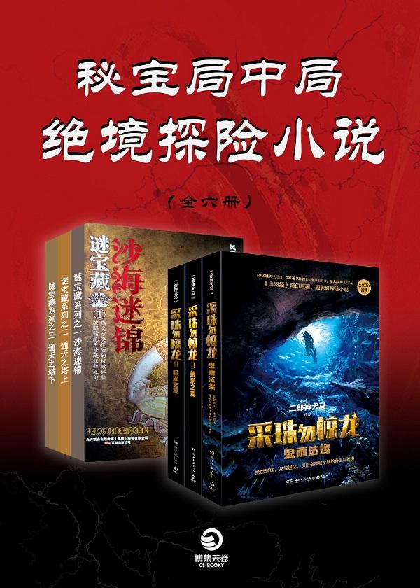秘宝局中局:绝境探险小说(全六册)