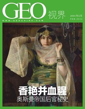 香艳并血腥——奥斯曼帝国后宫秘史GEO视界(总第009期)