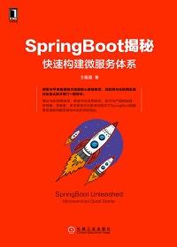 SpringBoot揭秘:快速构建微服务体系