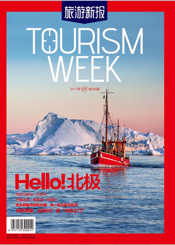 旅游新报2017年5月刊