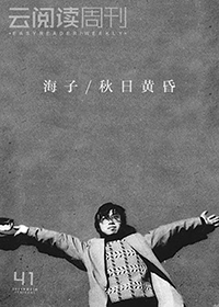 云阅读周刊·第41期