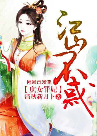 江山不惑:庶女罪妃