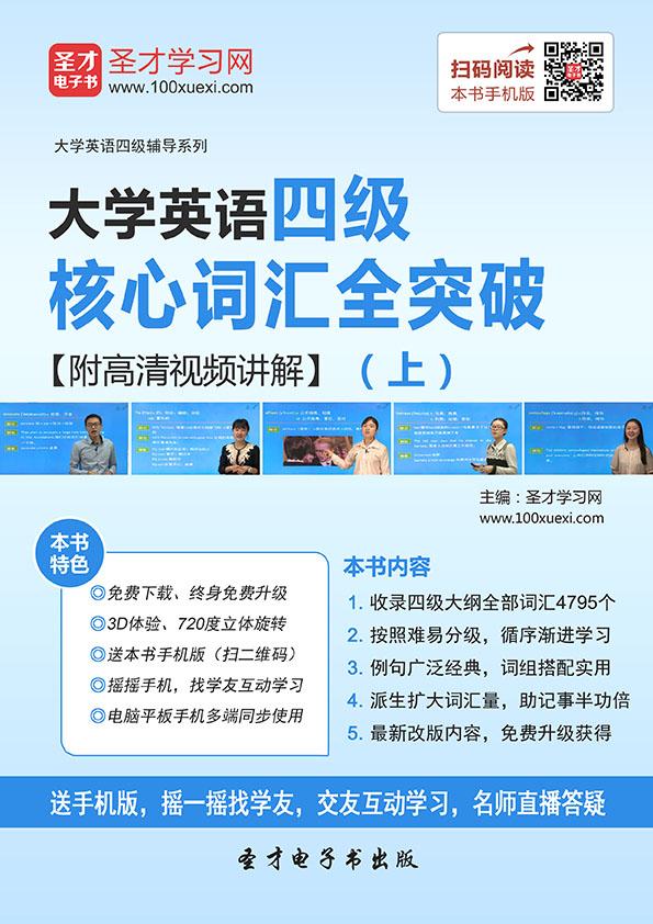 2016年12月大学英语四级核心词汇全突破【附高清视频讲解】(上)