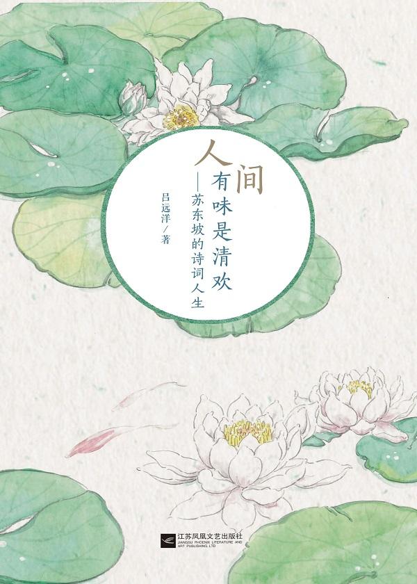人间有味是清欢:苏东坡的诗词人生