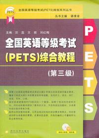 全国英语等级考试pets综合教程三级