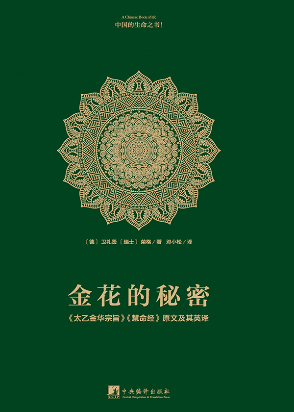 金花的秘密:《太乙金华宗旨》《慧命经》原文及其英译