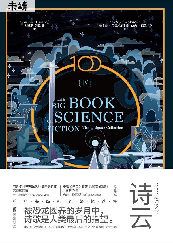 100科幻之书 Ⅳ诗云