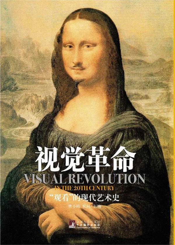 """视觉革命:""""观看""""的现代艺术史"""