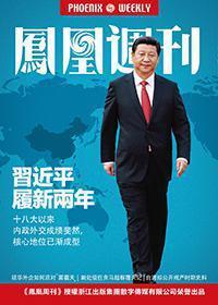 香港凤凰周刊·习近平履新两年