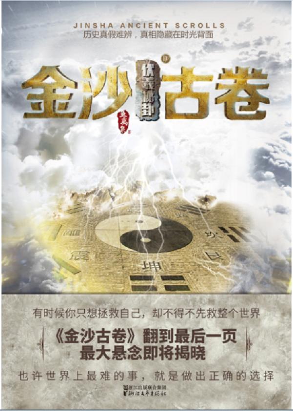 金沙古卷4:伏羲秘卦