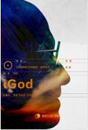 iGod(叶夫根尼·莫罗佐夫系列)