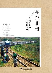 寻路非洲:铁轨上的中国记忆