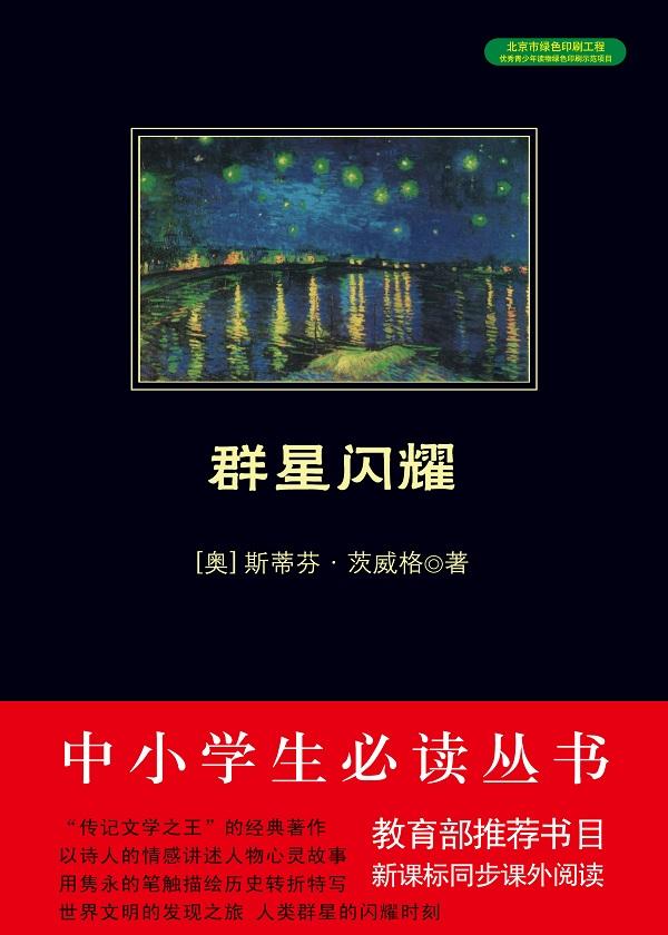 群星闪耀(中小学生必读丛书)