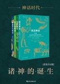 神话时代:诸神的诞生(套装共4册)