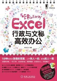 非常Easy:Excel行政与文秘高效办公