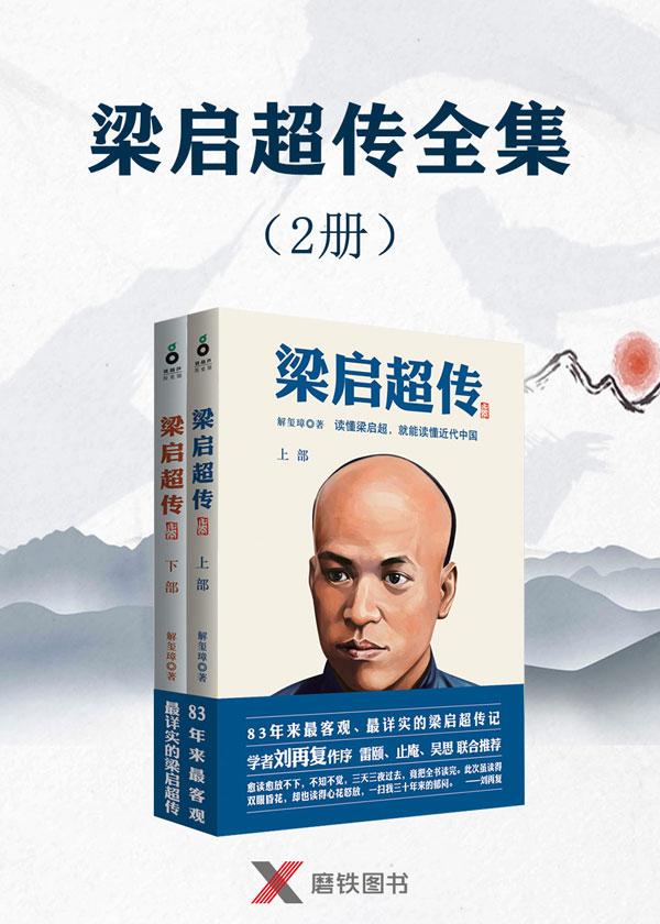 梁启超传全集(2册)